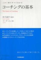 コ-チングの基本 - この1冊ですべてわかる