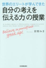 世界のエリ-トが学んできた自分の考えを「伝える力」の授業