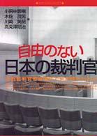 自由のない日本の裁判官 (法セミBOOKLET)
