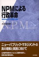 NPMによる行政革命—経営改革モデルの構築と実践