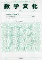 数学文化〈003〉特集=形で遊ぼう