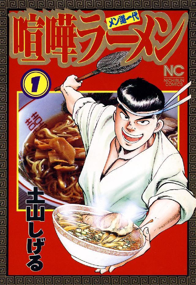 喧嘩ラーメン 1 (ニチブンコミックス)