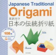 英訳付き日本の伝統折り紙 [実用品]