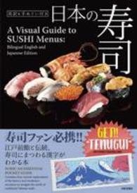 日本の寿司 - 英訳&手ぬぐい付き