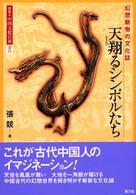 天翔るシンボルたち 幻想動物の文化誌