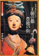 王朝の都 豊饒の街 —中国