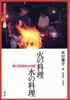火の料理 水の料理 —食に見る日本と中国