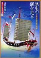 歴史の海を走る