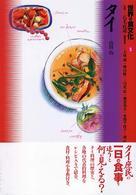 世界の食文化