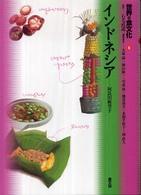 世界の食文化6 インドネシア