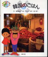 韓国のごはん(絵本世界の食事3)