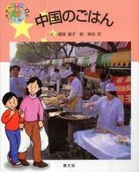 中国のごはん(絵本世界の食事8)