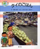 タイのごはん(絵本世界の食事9)