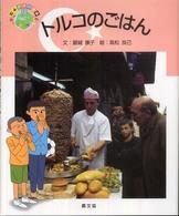 トルコのごはん(絵本世界の食事10)