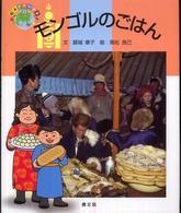 モンゴルのごはん(絵本世界の食事11)