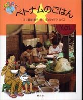 ベトナムのごはん(絵本世界の食事13)