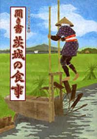日本の食生活全集 (8)