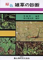 原色 雑草の診断