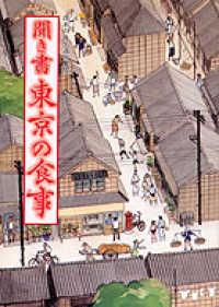 聞き書 東京の食事―日本の食生活全集 (13)