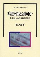 病原性とは何か―発病のしくみと作物の抵抗性 (自然と科学技術シリーズ)