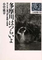 多摩川はつらいよ―子どもと見つめた自然と社会 (人間選書)