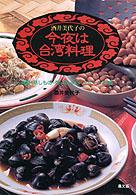 今夜は台湾料理