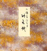 升色紙―伝藤原行成筆 (原色かな手本 (10))