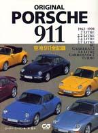 Original Porsche 911―空冷911全記録 (CG books)