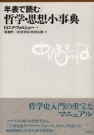 年表で読む哲学・思想小事典
