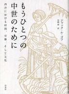 もうひとつの中世のために--西洋における時間、労働、そして文化