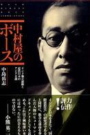 中村屋のボース-インド独立運動と近代日本のアジア主義