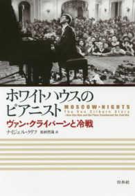 ホワイトハウスのピアニスト ヴァン・クライバーンと冷戦
