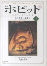 ホビット <下>  - ゆきてかえりし物語 (新版)