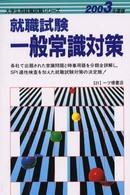 就職試験 一般常識対策〈2003年度版〉 (大学生用就職試験シリーズ)