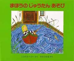 まほうのじゅうたんあそび (児童図書館・絵本の部屋)