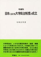 日本における大学自治制度の成立
