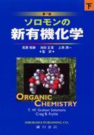 ソロモンの新有機化学 (下)