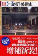 西洋美術史 - カラ-版 (増補新装)