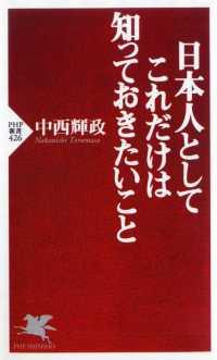 日本人としてこれだけは知っておきたいこと PHP新書
