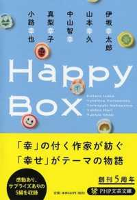 Happy Box PHP文芸文庫