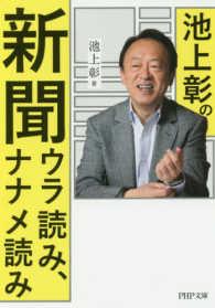 池上彰の新聞ウラ読み、ナナメ読み PHP文庫