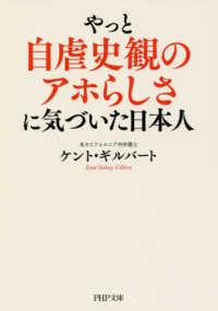 やっと自虐史観のアホらしさに気づいた日本人 PHP文庫