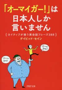 「オ-マイガ-!」は日本人しか言いません - ネイティブが使う英会話フレ-ズ388 PHP文庫
