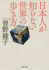 日本人が知らない世界の歩き方 PHP文庫