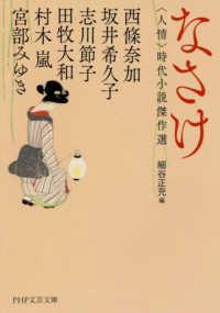 なさけ - <人情>時代小説傑作選 PHP文芸文庫