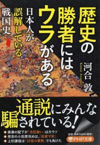 歴史の勝者にはウラがある - 日本人が誤解している戦国史 PHP文庫