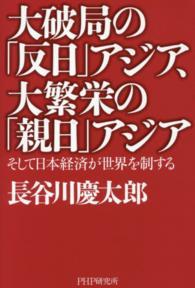 大破局の「反日」アジア、大繁栄の「親日」アジア - そして日本経済が世界を制する