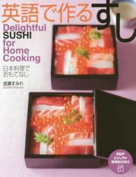 英語で作るすし - 日本料理でおもてなし PHPビジュアル実用books