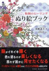 和柄のヒ-リングぬり絵ブック