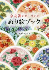 京友禅のヒ-リングぬり絵ブック